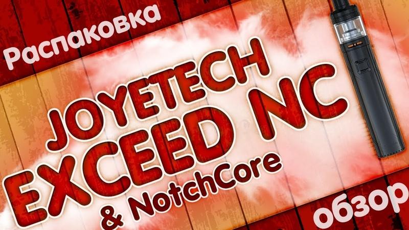 Joyetech EXCEED NC NotchCore МЛАДШИЙ БРАТ IJUST'ОВ