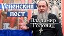 УСПЕНСКИЙ пост Смысл и Духовное содержание Головин Владимир