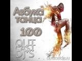 OUTCAST DJ's  Азбука Танца #100 Author MegaMix16.07.13