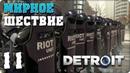 Прохождение Detroit: Become Human (Детройт: Стать Человеком). ЧАСТЬ 11. МИРНОЕ ШЕСТВИЕ [PS4]