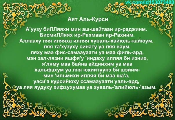 Молитва для беременных на татарском языке 33