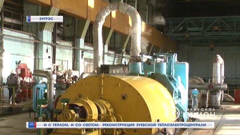 И с теплом, и со светом: реконструкция Зуевской теплоэлектроцентрали. 10.12.2018, Панорама