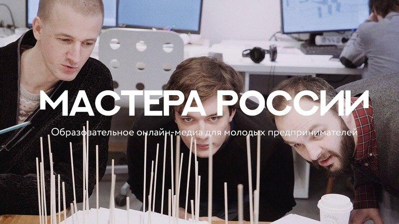 Мастера России. Образовательное медиа для молодых предпринимателей