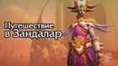 Путешествие в Зандалар Вступительный ролик Орды Battle for Azeroth