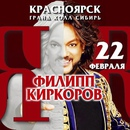 Филипп Киркоров фото #47