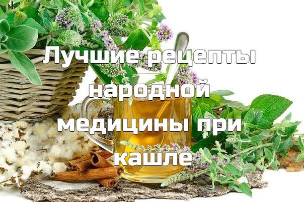 Лучшие рецепты народной медицины при кашле.