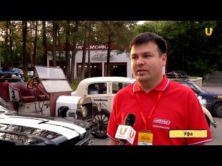 U news. Редкие автомобили начала 20 века приехали в Уфу