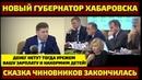 Шок Новый губернатор Хабаровска жёстко ставит на место чиновников