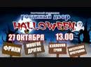 Хеллоуин в ТРК Гостиный двор 18