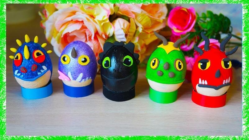 Как покрасить яйца на пасху в стиле КАК ПРИРУЧИТЬ ДРАКОНА 3