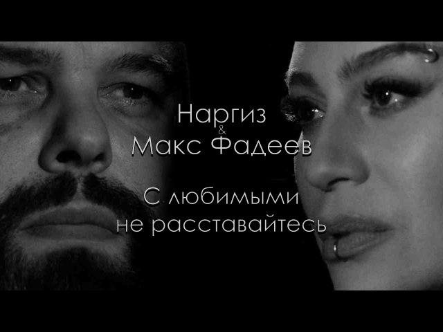 Наргиз и Максим Фадеев - С любимыми не расставайтесь (караоке онлайн)