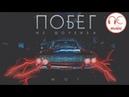 Мот - Побег из шоубиза клип 2018