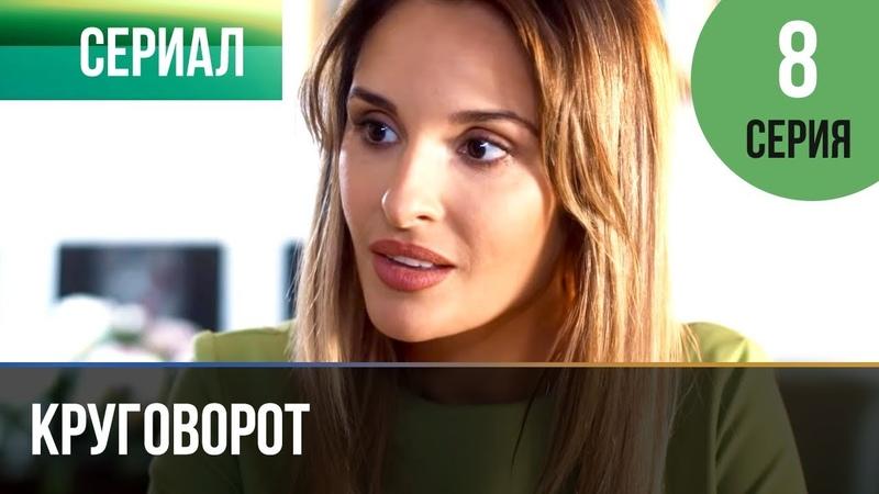 ▶️ Круговорот 8 серия Сериал 2017 Мелодрама