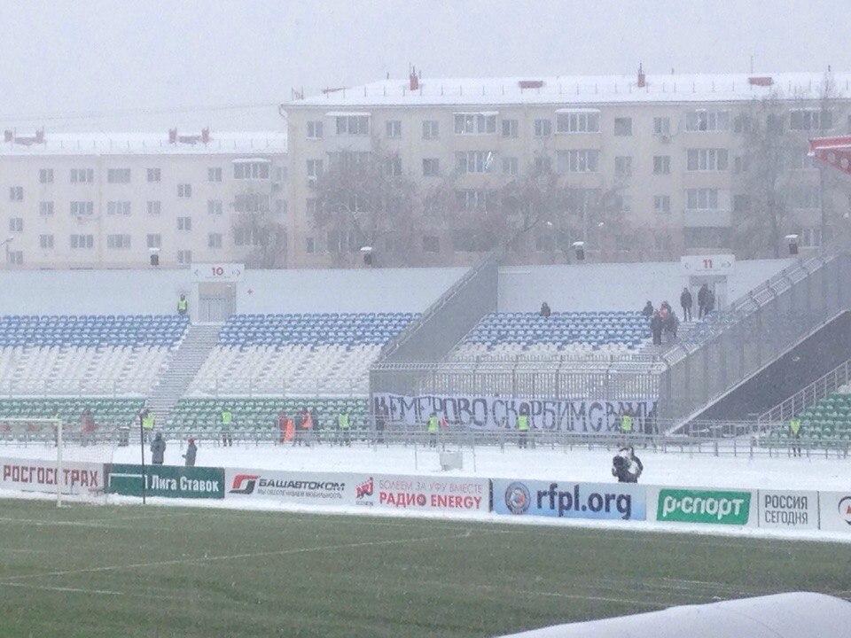 Фанаты команд вывесили баннеры впамять ожертвах трагедии вКемерове