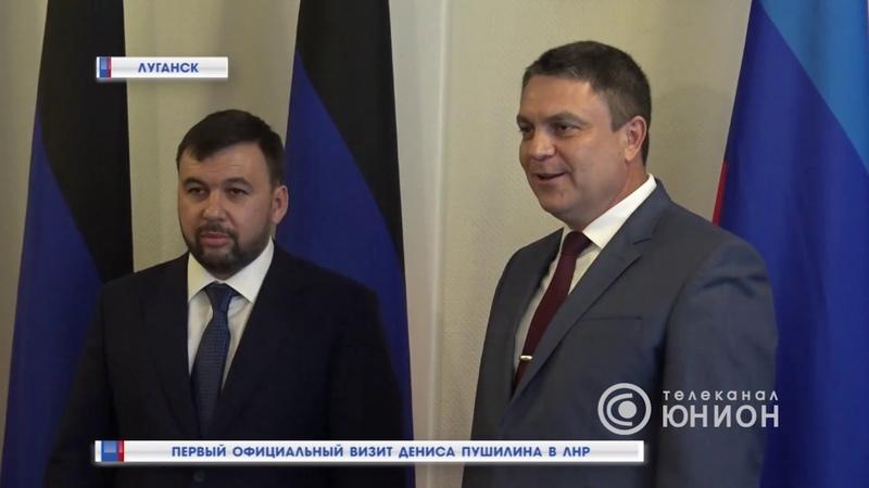 Первый официальный визит Дениса Пушилина в ЛНР. 04.10.2018, Панорама