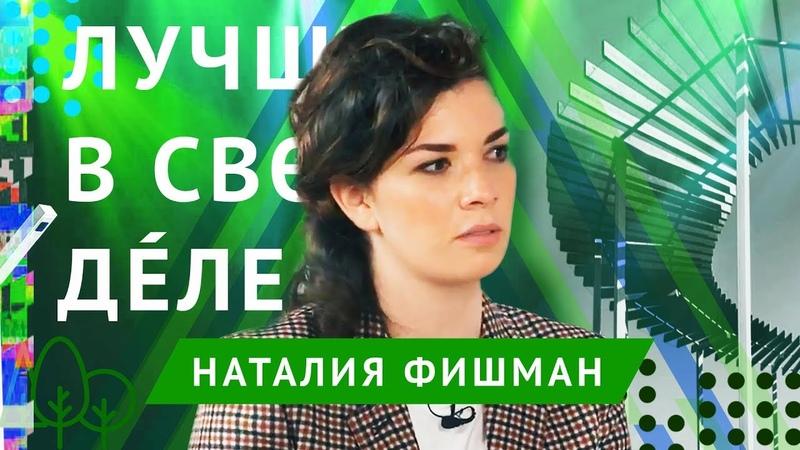 Лучшие в своём деле Наталия Фишман | ЛСД 4