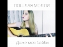 ПОШЛАЯ МОЛЛИ Даже моя бэйби не знает cover by dmoshkina covers