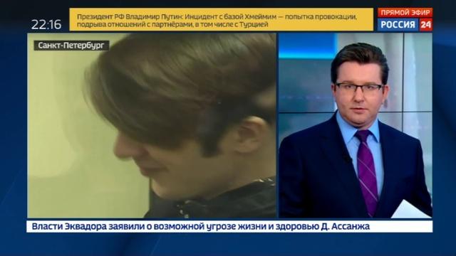 Новости на Россия 24 • В Петербурге судят планировавшего теракт курсанта