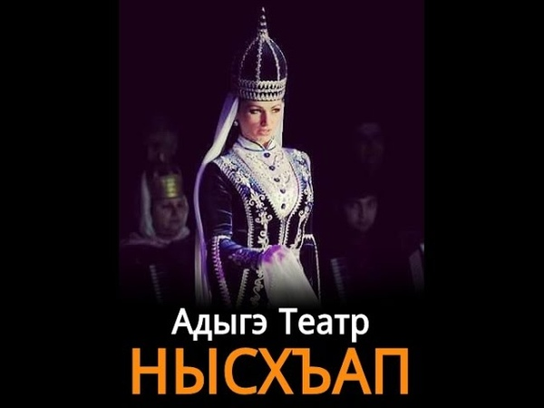 Адыгэ Театр - Çerkes Tiyatro, Нысхъап