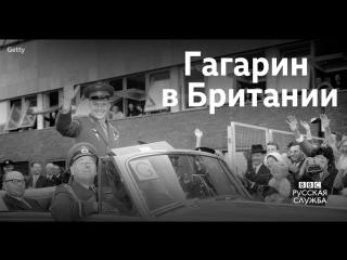 Гагарин в Британии