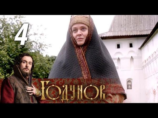 Годунов. 4 серия (2018) Историческая драма @ Русские сериалы