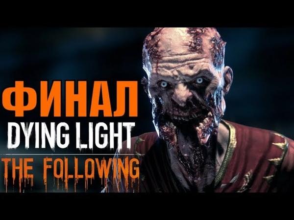 Dying light the Following Финал. прохождение. Летсплей.   игры про зомби на ps4