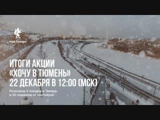 Розыгрыш поездки в Тюмень от Visit Tyumen