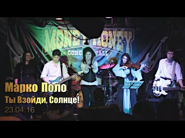 Марко Поло - Ты Взойди, Солнце! (Money Honey 23.04.2016)