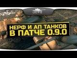 Обзор нерфа и апа танков в патче 0.9.0 [wot-vod.ru]