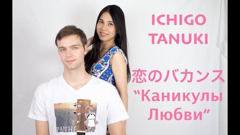 「日本語とロシア語」ICHIGO TANUKI 恋のバカンス  ザ・ピーナッツ カバー Канику