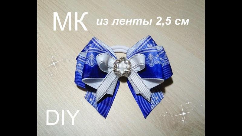 МК Бантики из ленты 2 5 см Irina Ribbon bows 2 5 cm Laço 🎀