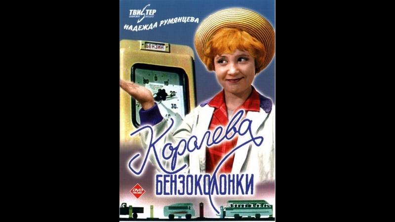 Королева бензоколонки 1966 HD