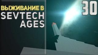 SevTech Ages #30 - Апогей. | Выживание в Майнкрафт с модами