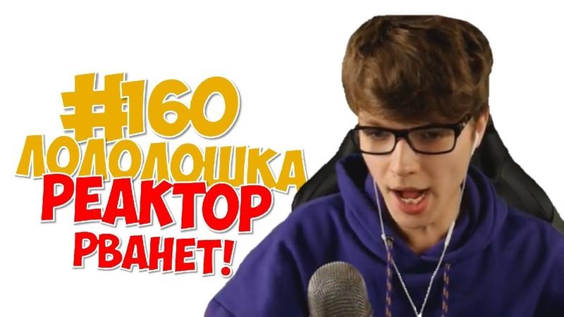 160. ЛОЛОЛОШКА МАТЕРИТСЯ НА РЕАКТОР