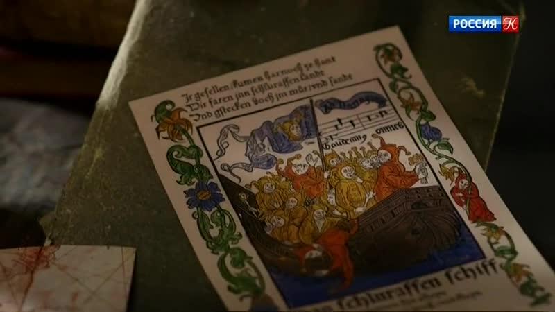 Иероним Босх, дьявол с крыльями ангела (2016, Франция) Ив Рамбо (док. фильм, ист