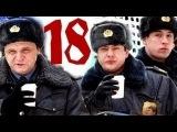 Патруль. Васильевский остров 18 серия (07.06.2013) Кримнал комедия сериал
