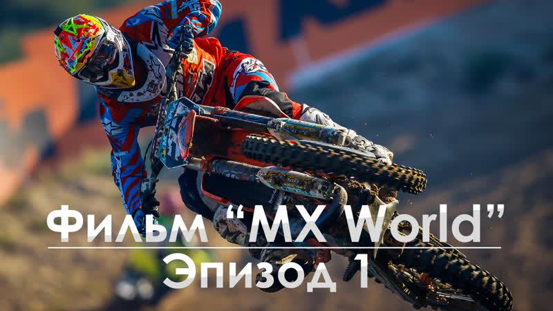 Фильм MX World. Эпизод 1. (2018)