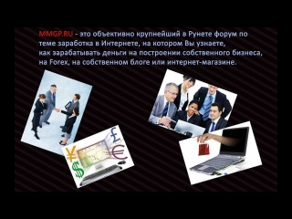 Форум о заработке в интернете. Форум инвесторов. - MMGP.RU