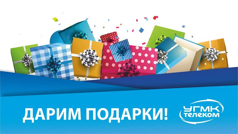 Подведение итогов акции Время подарков в Красноуральске