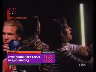 Ace of Base — The Sign (Муз-ТВ) Золотая лихорадка
