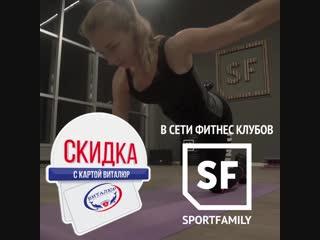 Скидка с Картой Виталюр в сети фитнес клубов SPORTFAMILY