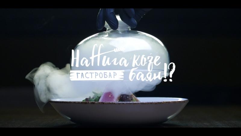 Имиджевый ролик для Гастробара «Наffига Козе баян?!»