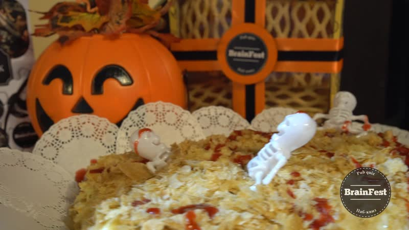 Брейнфест 33 Хэллоуин