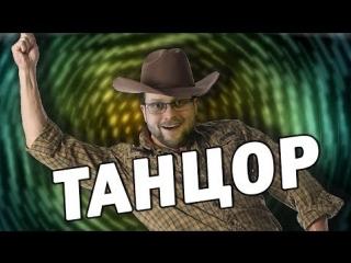 Dr.Mixxer feat. Куплинов - Танцор