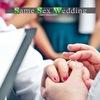 Однополые браки, проведение свадебных церемоний