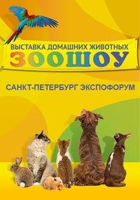 ЗооШоу. Выставка домашних животных