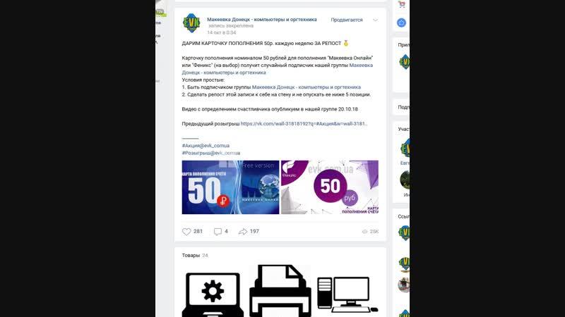 Розыгрыш карточки пополнения 50р от EVK.COM.UA 20.10.2018