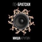 Миша Крупин альбом По-братски