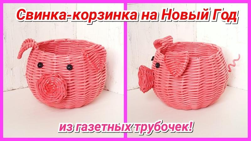 Свинка-корзинка из газетных трубочек на Новый Год!
