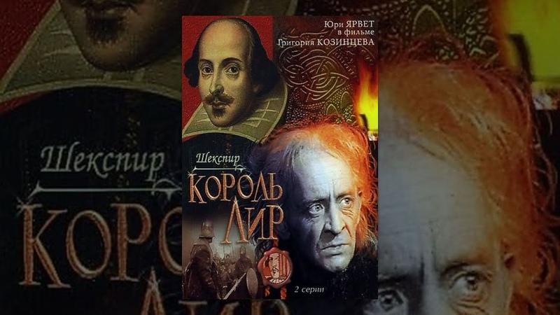 КОРОЛЬ ЛИР советский фильм экранизация Уильяма Шекспира